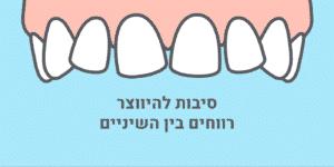 סיבות להיווצר רווחים בין השיניים